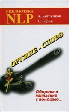 Котлячков А., Горин С. Оружие - слово Оборона и нападение с помощью