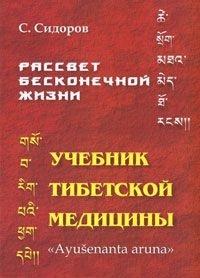 Рассвет бесконечной жизни Учебник тибетской медицины