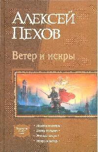 Пехов А.Ю. Ветер и искры