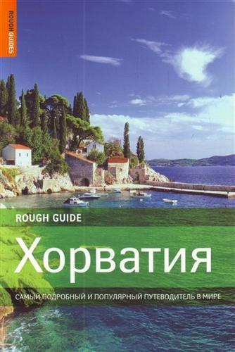 Фото - Хорватия Самый подробный и поп путеводитель в мире кривошеина г г перев лондон самый подробный и популярный путеводитель