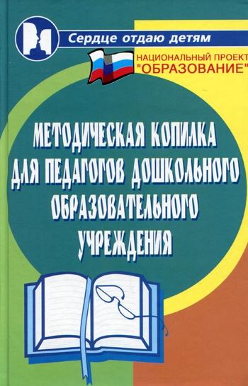 Елжова Н. Методическая копилка для педагогов дошк образ учрежд недорого