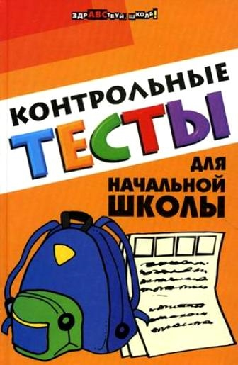 Советова Е. Контрольные тесты для начальной школы емельянова е трофимова е прописи нейропсихологический тренажер для начальной школы