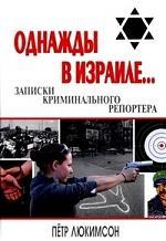 Люкимсон П. Однажды в Израиле люкимсон петр ефимович однажды в израиле записки криминального репортера
