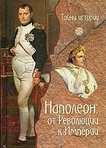 Наполеон от Революции к Империи