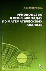 Запорожец Г. Руководство к решению задач по матем анализу г и запорожец руководство к решению задач по математическому анализу