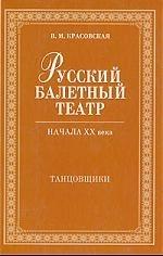Красовская В. Русский балетный театр начала 20в Танцовщики