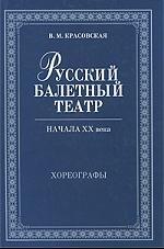 Красовская В. Русский балетный театр начала 20в Хореографы