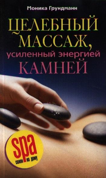 Фото - Грундманн М. Целебный массаж усиленный энергией камней ногтивит усиленный крем 15мл