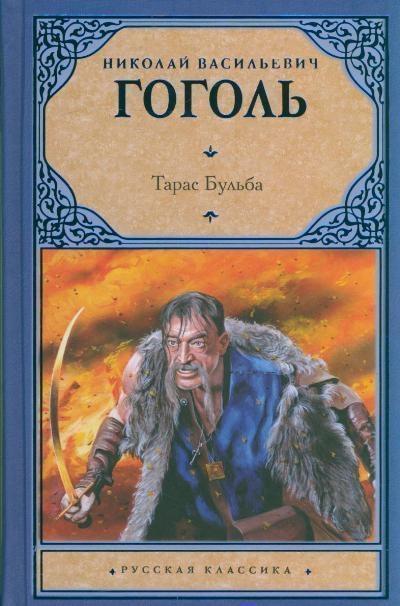 Гоголь Н. Тарас Бульба