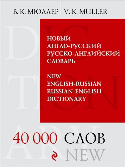 Мюллер В. Новый англо-русский русско-английский словарь цены онлайн