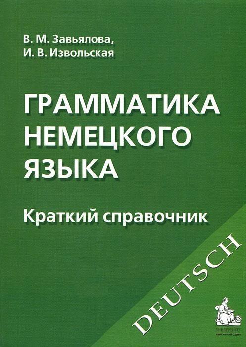 Завьялова В., Извольская И. Грамматика нем яз Краткий спр