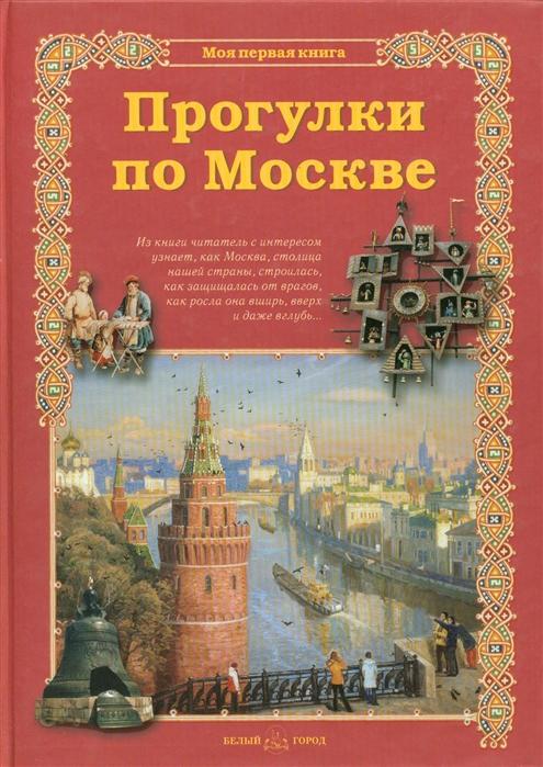 Махотин С. Прогулки по Москве гриньков в прогулки по москве
