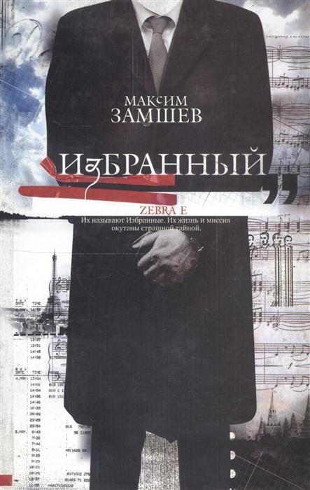 Замшев М. Избранный