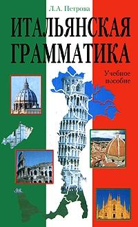 все цены на Петрова Л.А. Итальянская грамматика Учеб пос онлайн