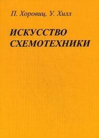 Хоровиц П., Хилл У. Искусство схемотехники