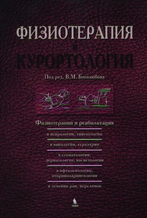Боголюбов В. (ред.) Физиотерапия и курортология Кн 3