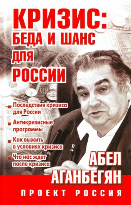 Аганбегян А. Кризис беда и шанс для России аганбегян а кризис беда и шанс для россии