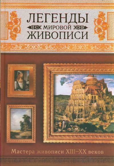 Легенды мировой живописи Мастера живописи 13-20в