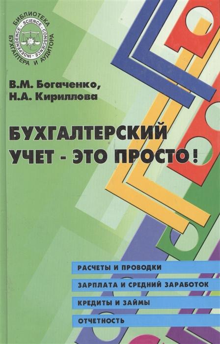 Богаченко В., Кириллова Н. Бухгалтерский учет - это просто