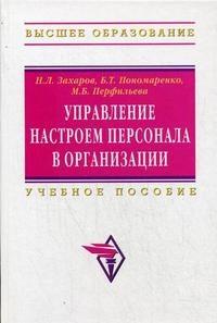 Захаров Н. и др. Управление настроем персонала в организации цены онлайн