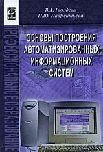 Гвоздева В., Лаврентьева И. Основы построения автоматизир информ систем Учеб