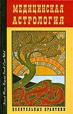Медицинская астрология Целительные практики