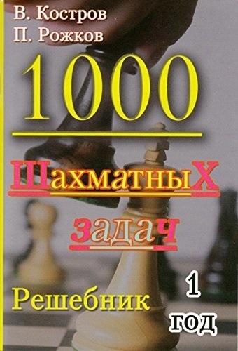Костров В., Рожков В. 1000 шахматных задач Решебник 1 год