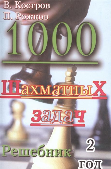 Костров В., Рожков В. 1000 шахматных задач 2 год Решебник костров в рожков п шахматный решебник книга d мат в 2 хода