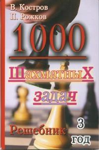 Костров В., Рожков В. 1000 шахматных задач 3 год Решебник