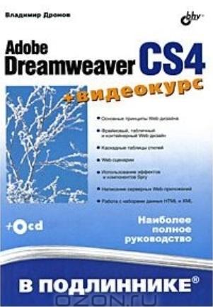 Дронов В. Adobe Dreamweaver CS4 В подлиннике дронов владимир александрович macromedia dreamweaver mx