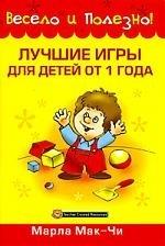 Купить Лучшие игры для детей от 1 года, Попурри, ООО, Все для детских игр