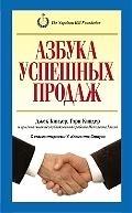 Киндер Д., Киндер Г. Азбука успешных продаж азбука книга изд азбука когда здесь была марни робинсон д г 352 ст