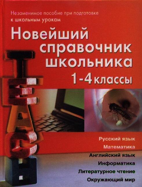 Березина С., Пантелеева Е. Новейший справочник школьника 1-4 кл