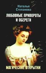 Степанова Н. Магические открытки Любовные привороты и обереги