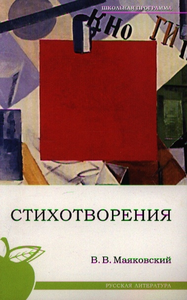 Маяковский В. Маяковский Стихотворения маяковский в в стихотворения