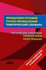 Французско-русс русс -франц тематич словарь