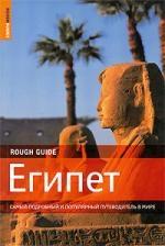 Ричардсон Д., Джейкобс Д. Египет Самый подробный и поп путеводитель в мире