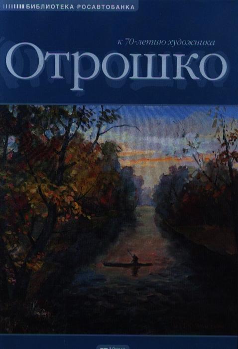 купить Отрошко О. Отрошко Живопись и графика по цене 385 рублей