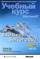 Развертывание MS Exchange Server 2007