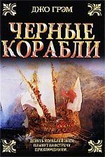 Грэм Дж. Черные корабли