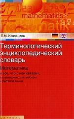 цены на Какзанова Е. Терминологический энц словарь Математика  в интернет-магазинах