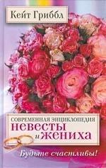 Современная энциклопедия невесты и жениха