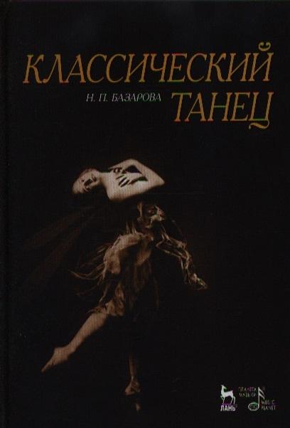 Базарова Н. Классический танец тарасов николай иванович классический танец школа мужского исполнительства