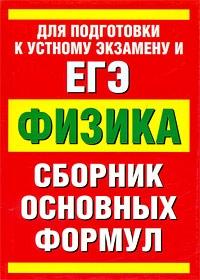 ЕГЭ Физика Сборник основных формул цена и фото