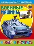 КН Наклей и раскрась Военные машины