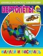 КН Наклей и раскрась Вертолеты