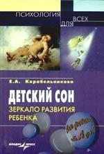 Корабельникова Е. Детский сон Зеркало развития ребенка