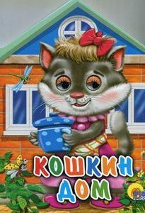 Шляхов И. (худ.) Кошкин дом