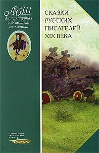 Журавлев В. Сказки русских писателей 19 века