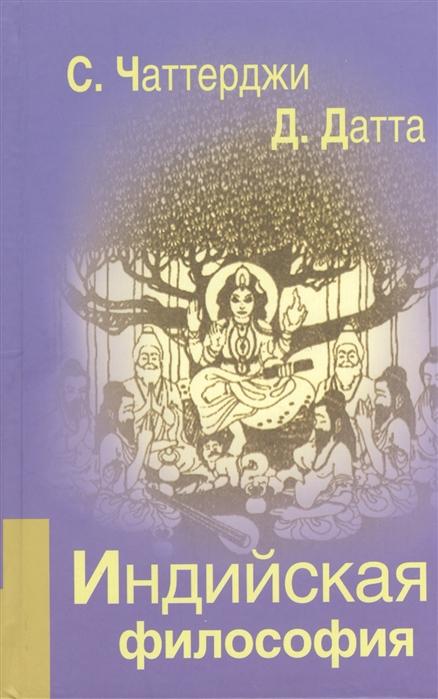 Чаттерджи С., Датта Д. Индийская философия с чаттерджи и д датта введение в индийскую философию